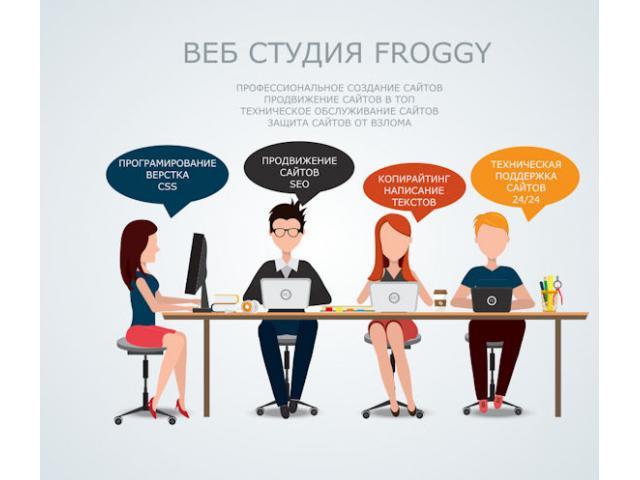 Профессиональное создание сайтов в ПМР