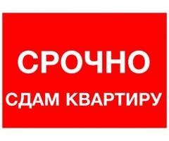 СДАМ ОДНОКОМНАТНУЮ КВАРТИРУ НА ДЛИТЕЛЬНЫЙ СРОК!!!