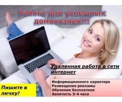 Оператор ПК (на дому).