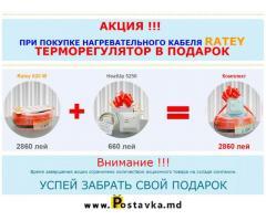 Кабельный теплый пол в стяжку + Подарок терморегулятор!