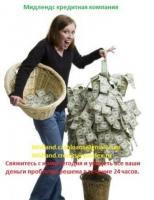 Мы даем любую сумму кредита вам нужно для самой низкой скорости в течение дня
