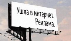 Интернет реклама в ПМР продвижение услуг и товаров