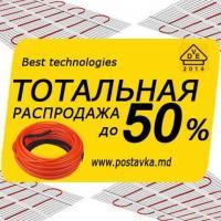 Теплый пол в Молдове по лучшей цене, под любое покрытие со Скидкой до -50%